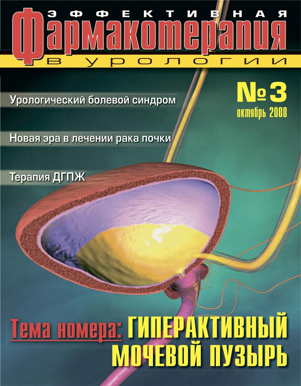 Эффективная фармакотерапия. Урология и нефрология. 3. 2008 uMEDp