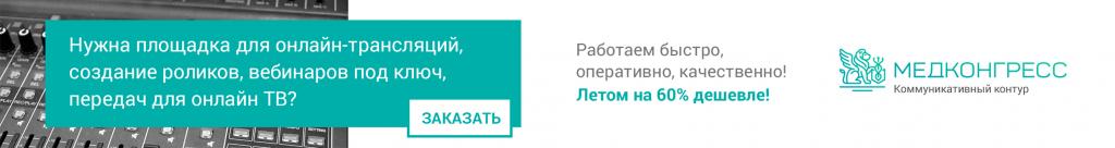 Медконгресс