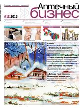 Российские аптеки - журнал для профессионалов аптечного бизнеса
