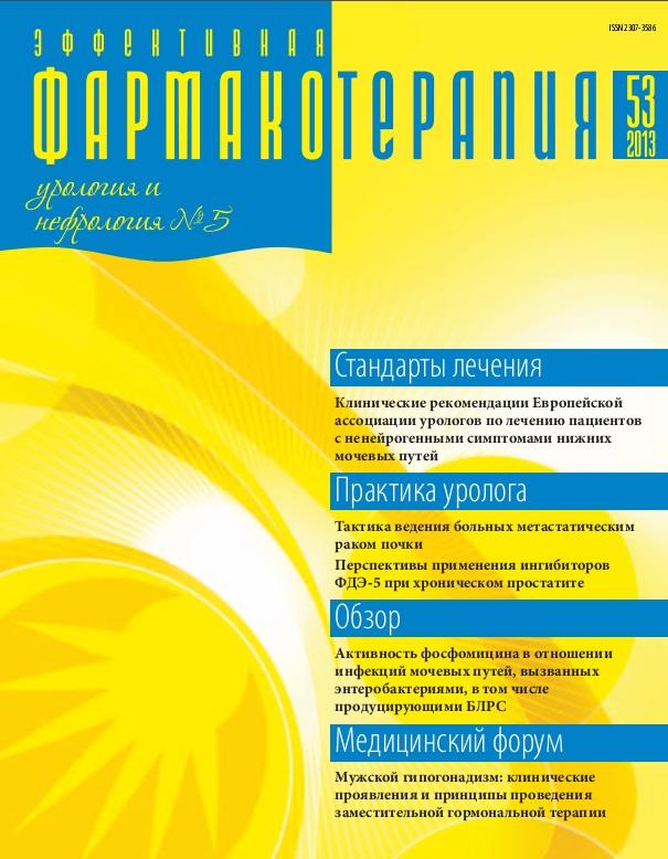 Европейские рекомендaции aссоциaции урологов 2012 / Бесплатный каталог файлов