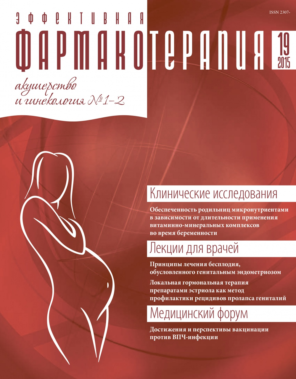 Акушерство и гинекология 1 фотография